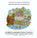 Η Θεσσαλονίκη στους χάρτες
