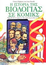 Η ιστορία της βιολογίας σε κόμικς (Τόμος Α