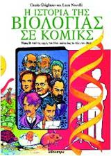 Η ιστορία της βιολογίας σε κόμικς (Τόμος Β
