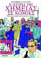 Η ιστορία της χημείας σε κόμικς (Τόμος Α