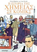 Η ιστορία της χημείας σε κόμικς (Τόμος Β