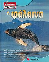 Η φάλαινα