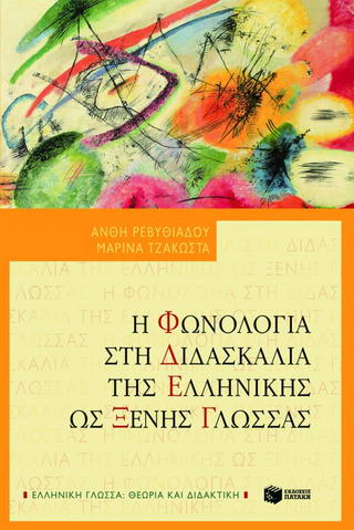 Η φωνολογία στη διδασκαλία της ελληνικής ως ξένης γλώσσας