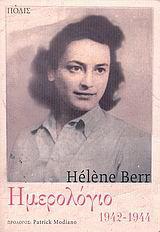 Ημερολόγιο 1942-1944