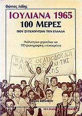 Ιουλιανά 1965, 100 μέρες που συγκλόνισαν την Ελλάδα
