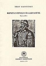 Κωνσταντίνος ο Παλαιολόγος