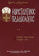 Κωνσταντίνος Παλαιολόγος