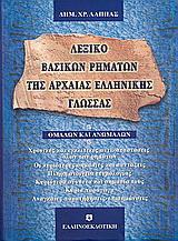 Λεξικό βασικών ρημάτων της αρχαίας ελληνικής γλώσσας