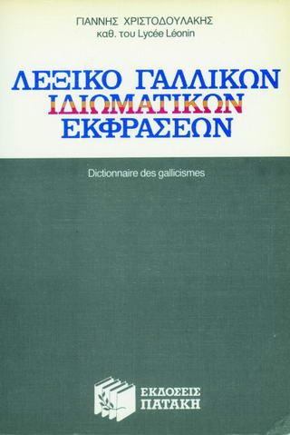 Λεξικό γαλλικών ιδιωματικών εκφράσεων