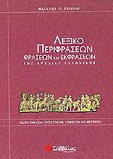 Λεξικό περιφράσεων, φράσεων και εκφράσεων της αρχαίας ελληνικής