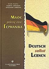 Μάθε μόνος σου γερμανικά