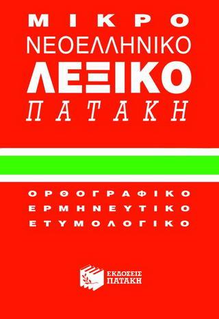 Μικρό νεοελληνικό λεξικό Πατάκη