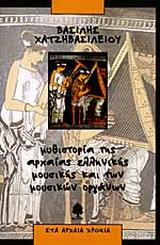 Μυθιστορία της αρχαίας ελληνικής μουσικής και των μουσικών οργάνων