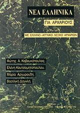 Νέα ελληνικά για αρχαρίους