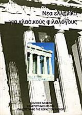 Νέα ελληνικά για κλασικούς φιλολόγους