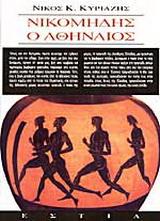 Νικομήδης ο Αθηναίος