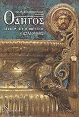 Οδηγός Αρχαιολογικού Μουσείου Θεσσαλονίκης