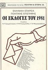 Οι εκλογές του 1981