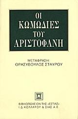 Οι κωμωδίες του Αριστοφάνη