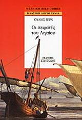 Οι πειρατές του Αιγαίου