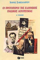Οι πρωτοπόροι της ελληνικής παιδικής λογοτεχνίας