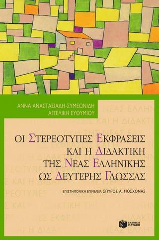 Οι στερεότυπες εκφράσεις και η διδακτική της νέας ελληνικής ως δεύτερης γλώσσας