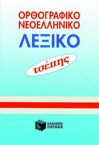 Ορθογραφικό νεοελληνικό λεξικό τσέπης