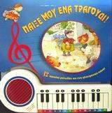 Παίξε μου ένα τραγούδι!