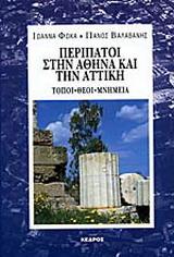 Περίπατοι στην Αθήνα και την Αττική