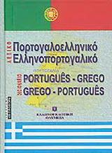 Πορτογαλοελληνικό - ελληνοπορτογαλικό λεξικό