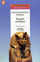 Στη χώρα των Φαραώ