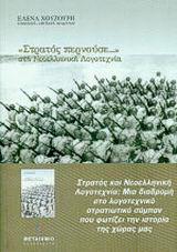 Στρατός περνούσε... στη νεοελληνική λογοτεχνία