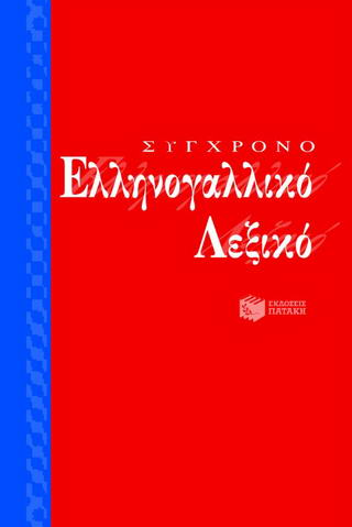 Σύγχρονο ελληνογαλλικό λεξικό