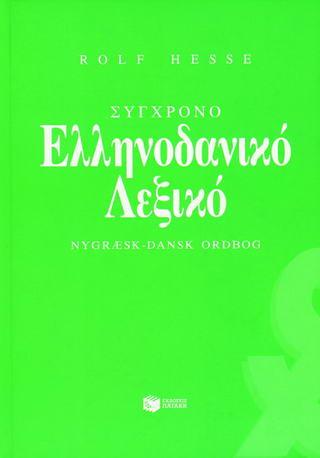 Σύγχρονο ελληνοδανικό λεξικό