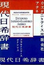 Σύγχρονο ιαπωνο-ελληνικό λεξικό