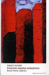 Συναξάρι Ανδρέα Κορδοπάτη
