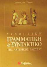 Συνοπτική γραμματική και συντακτικό της λατινικής γλώσσας