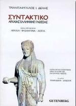 Συντακτικό αρχαίας ελληνικής γλώσσας