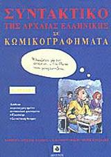 Συντακτικό της αρχαίας ελληνικής γλώσσας σε κωμικογραφήματα