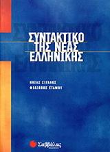 Συντακτικό της νέας ελληνικής