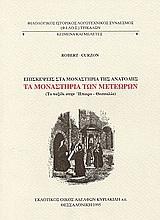 Τα μοναστήρια των Μετεώρων