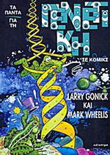 Τα πάντα για τη γενετική σε κόμικς
