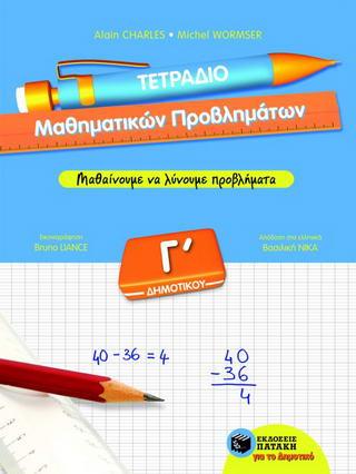 Τετράδιο μαθηματικών προβλημάτων Γ΄ δημοτικού