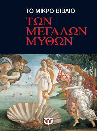 Το μικρό βιβλίο των μεγάλων μύθων