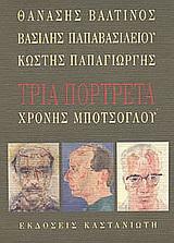 Τρία πορτρέτα