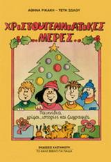 Χριστουγεννιάτικες μέρες Α΄ - Β΄ δημοτικού