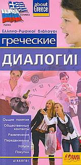 Греческие Диалоги