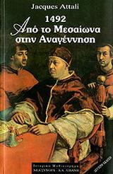 1492 από το μεσαίωνα στην αναγέννηση
