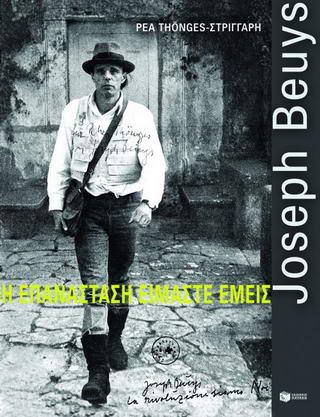Joseph Beuys: Η επανάσταση είμαστε εμείς