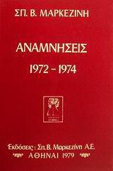 Αναμνήσεις 1972-1974